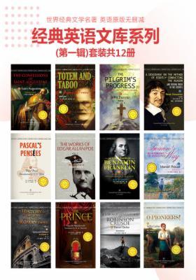 经典英语文库系列.第一辑(套装共12册)世界经典文学名著 英语原版无删减