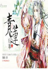 青莲纪事2(试读本)