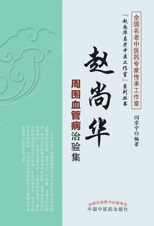 赵尚华周围血管病治验集