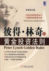 彼得·林奇的黄金投资法则