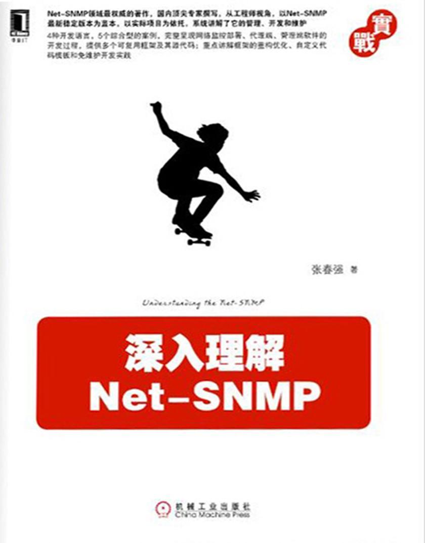 深入理解Net-SNMP(仅适用PC阅读)