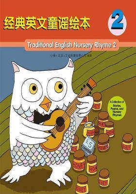 经典英文童谣绘本2