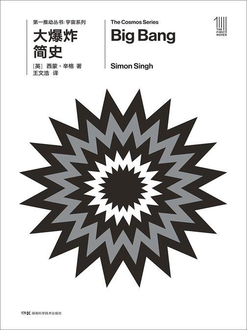 第一推动丛书·宇宙系列:大爆炸简史(新版)(西蒙·辛格为您讲述大爆炸极简史)