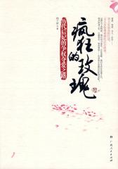《疯狂的玫瑰-历代后妃的争权夺爱之路》(试读本)