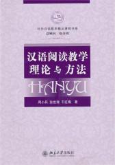 汉语阅读教学理论与方法(仅适用PC阅读)