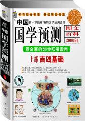 国学预测图文百科2000问(试读本)