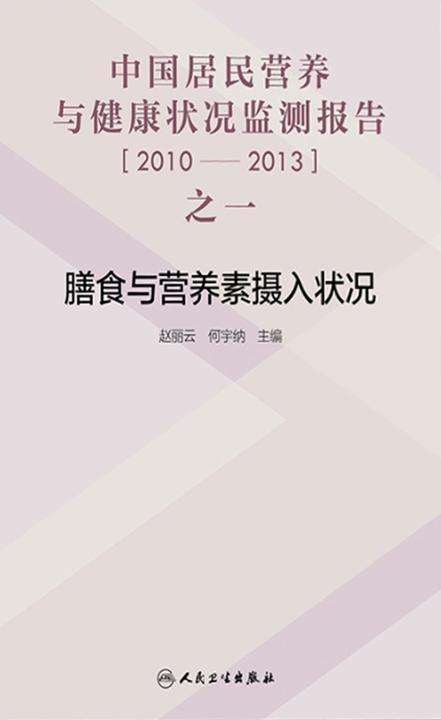 中国居民营养与健康状况监测报告之一:2010—2013· 膳食与营养素摄入状况