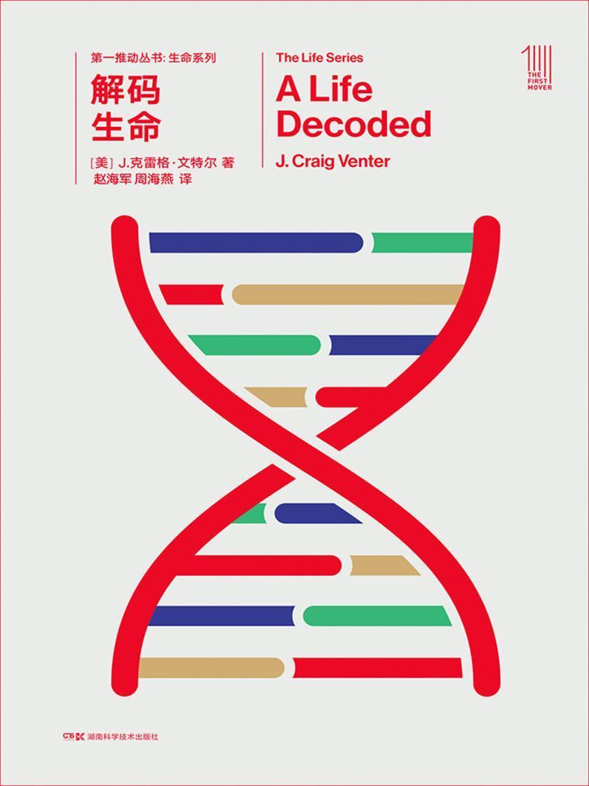 第一推动丛书·生命系列:解码生命(新版)