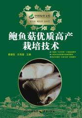 鲍鱼菇优质高产栽培新技术