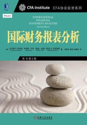 国际财务报表分析(原书第2版)