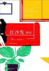 红沙发(外国中篇小说经典)