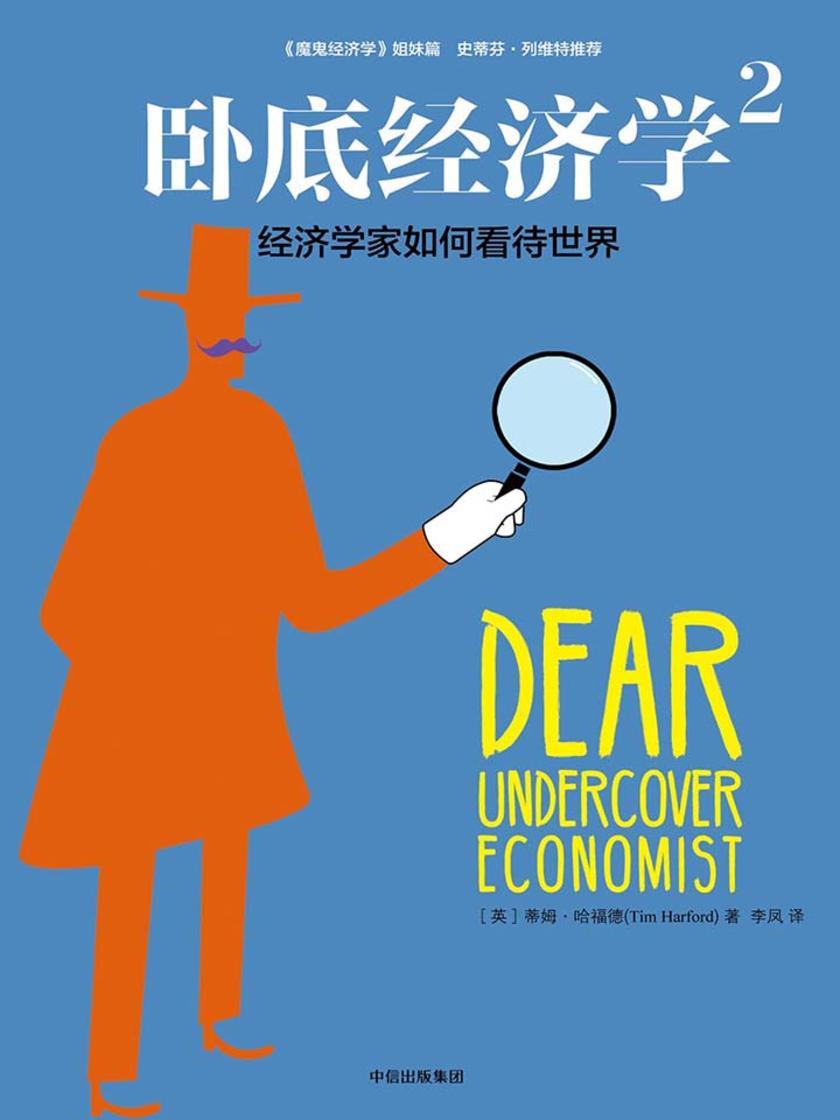 卧底经济学.2