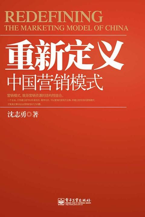 重新定义中国营销模式