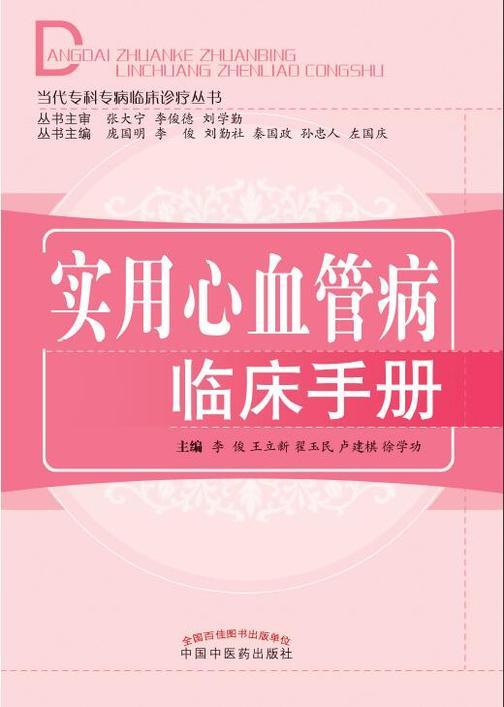 实用心血管病临床手册