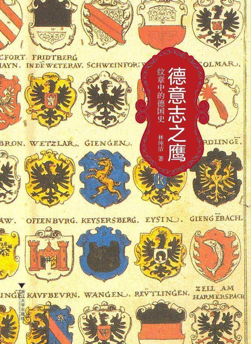 德意志之鹰:纹章中的德国史
