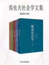 郑也夫社会学文集(套装共5册)