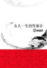 女人一生的性福计划wan