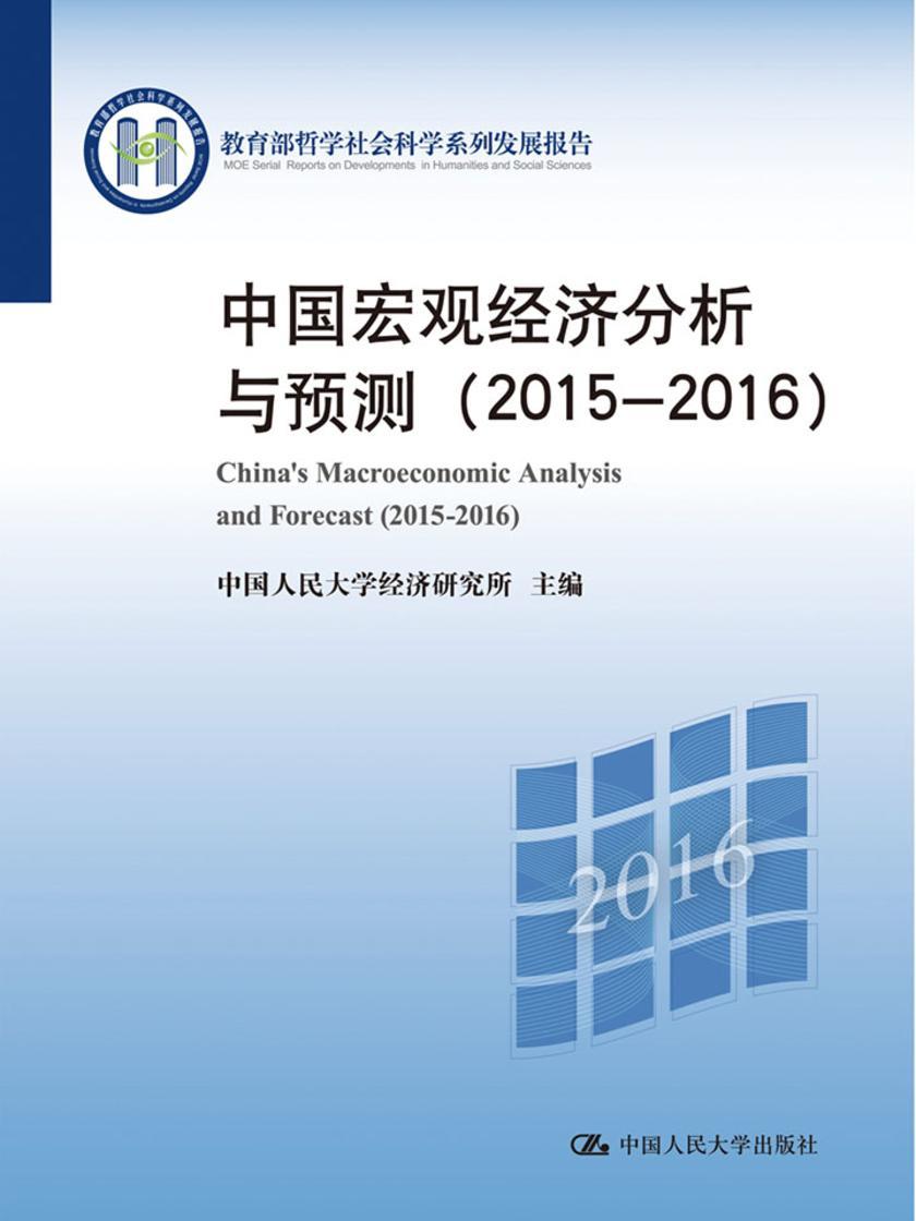 中国宏观经济分析与预测(2015-2016)(教育部哲学社会科学系列发展报告)