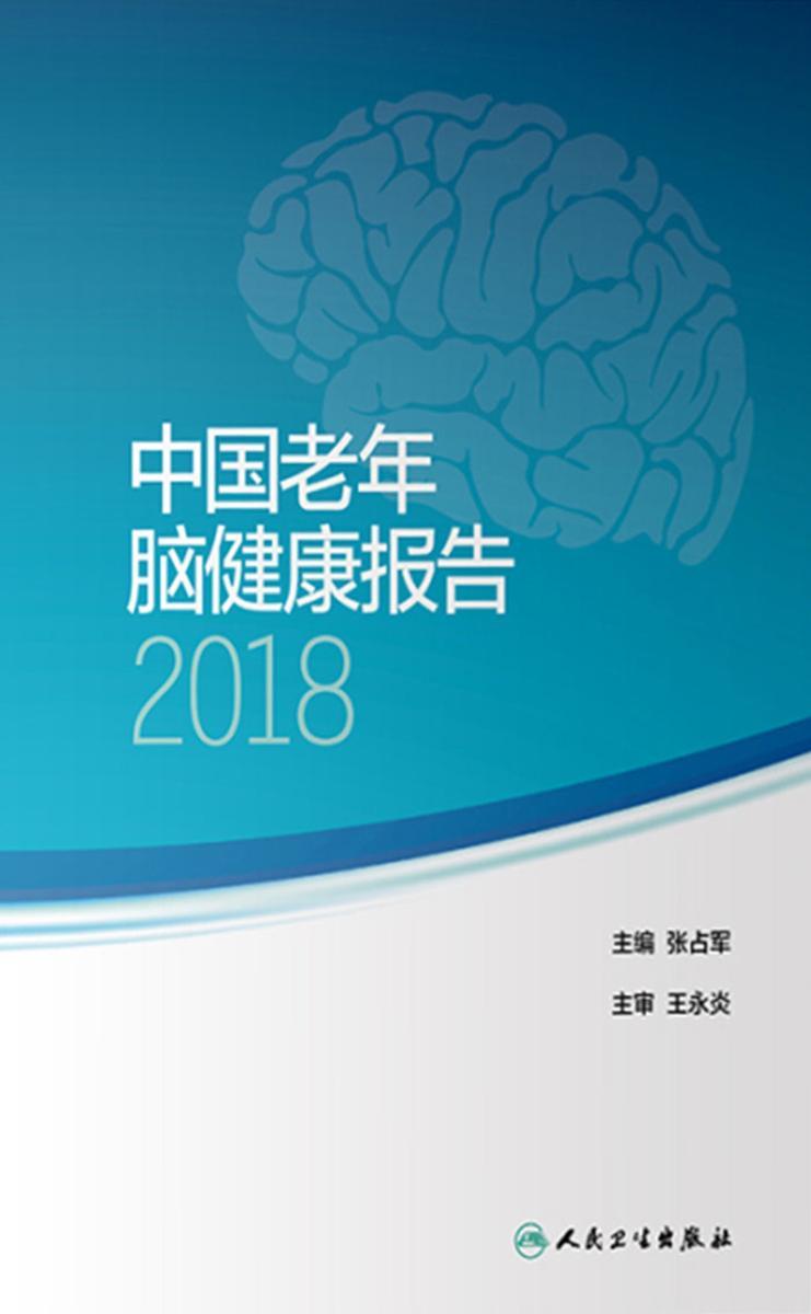 中国老年脑健康报告2018
