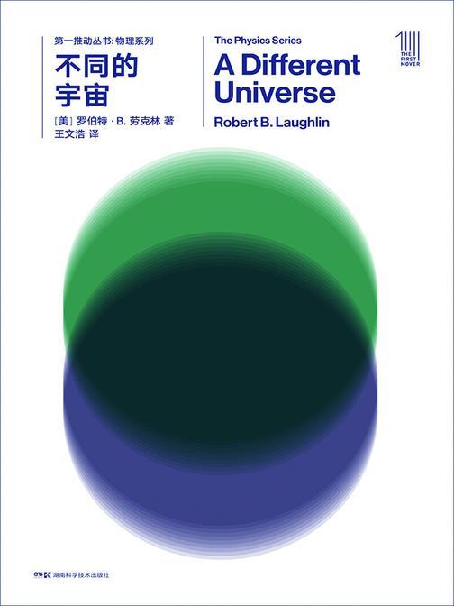 *推动丛书·物理系列:不同的宇宙(新版)