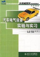 汽车电气设备实验与实习(仅适用PC阅读)