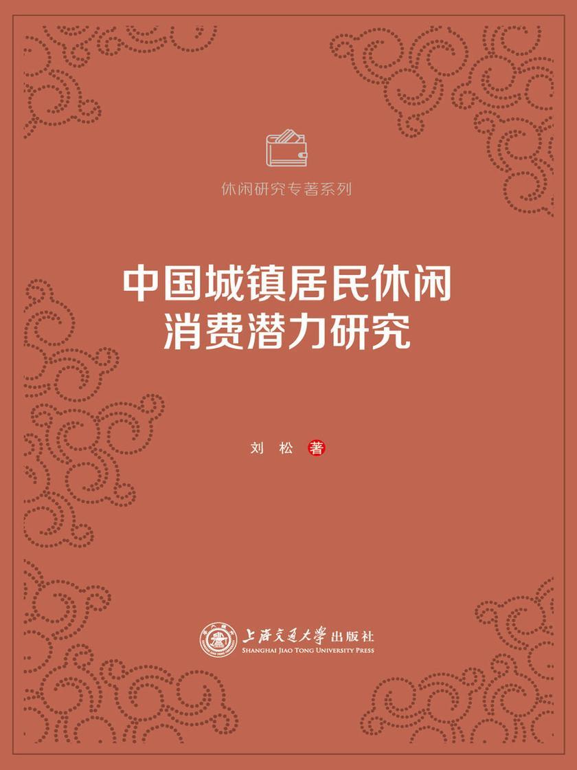 中国城镇居民休闲消费潜力研究