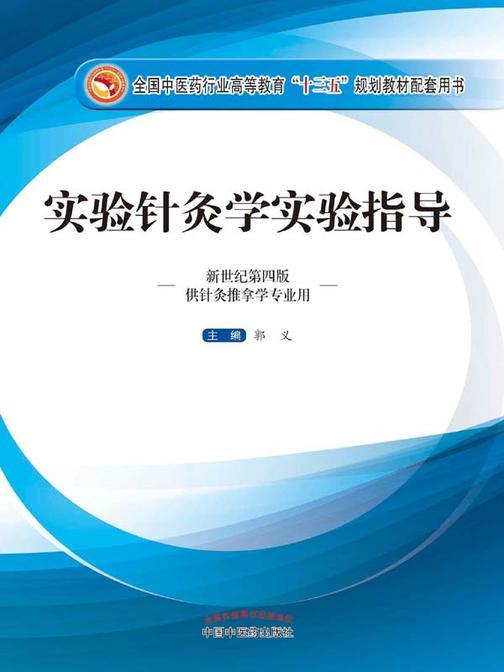实验针灸学实验指导(十三五)