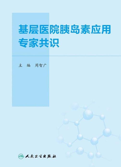 基层医院胰岛素应用专家共识