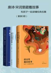 唐诗·宋词里藏着故事:和孩子一起读懂经典名篇(套装3册)