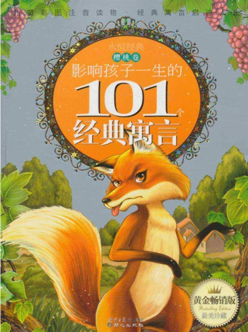 影响孩子一生的101个经典寓言(樱桃卷)(注音版)(珍藏版)