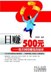 日赚500元:揭开网络赚钱的秘密(仅适用PC阅读)