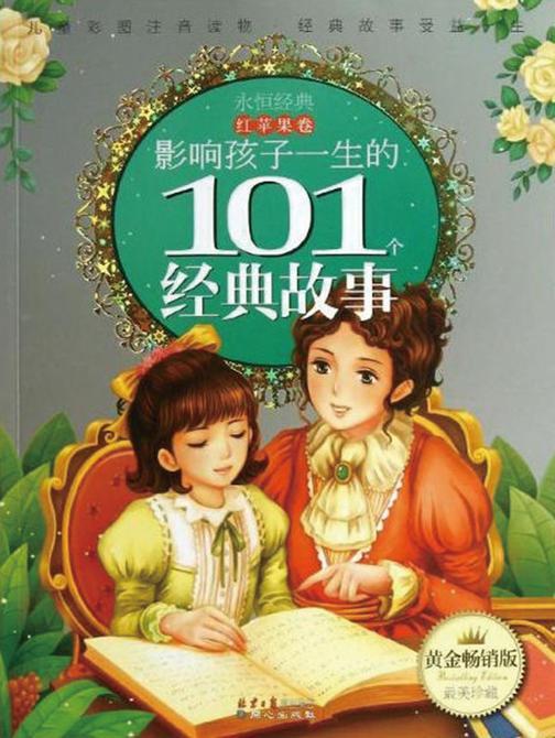 影响孩子一生的101经典故事(红苹果卷)(珍藏版)(注音版)