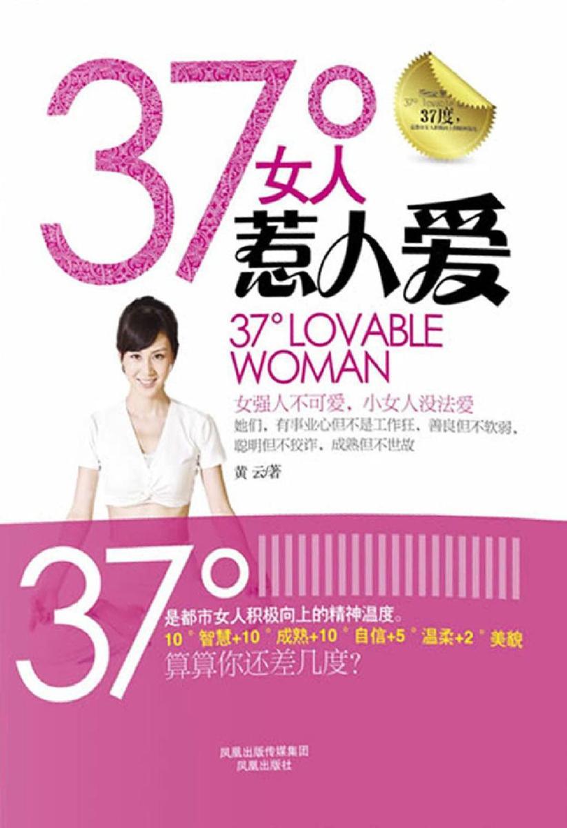 37°女人惹人爱