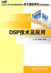 DSP 技术及应用(仅适用PC阅读)