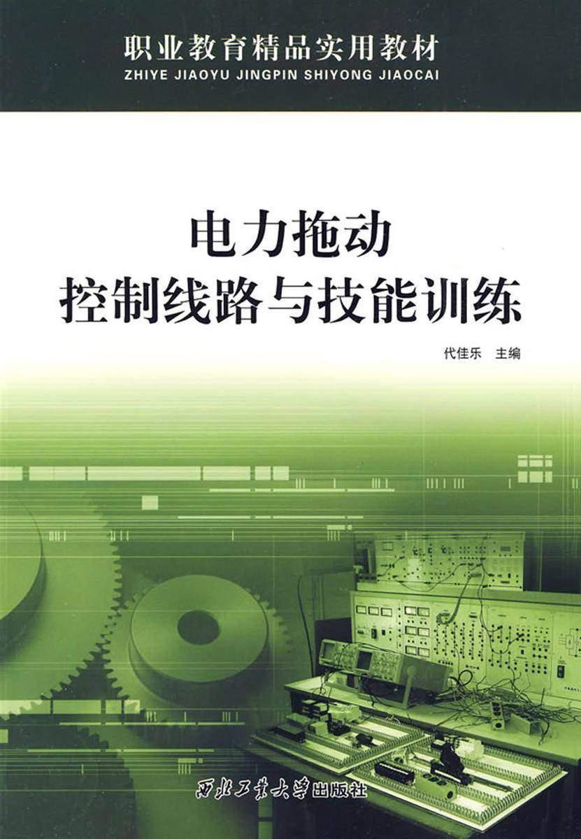 电力拖动控制线路与技能训练(仅适用PC阅读)