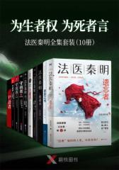 """""""为生者权,为死者言""""法医秦明套装(10册)"""