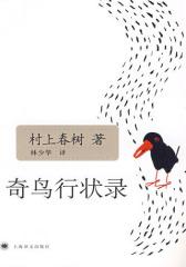 奇鸟行状录(试读本)