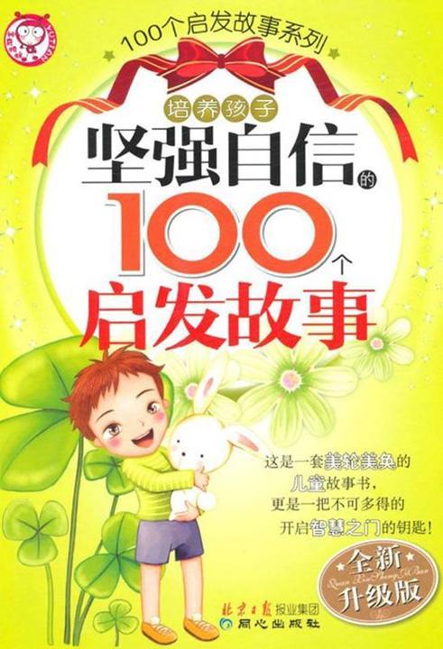 培养孩子坚强自信的100个启发故事(全新升级版)(注音版)
