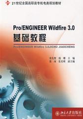 Pro ENGINEER Wildfire3.0基础教程(仅适用PC阅读)