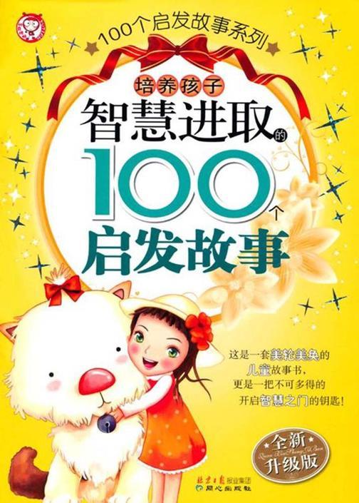 培养孩子智慧进取的100个启发故事(全新升级版)(注音版)