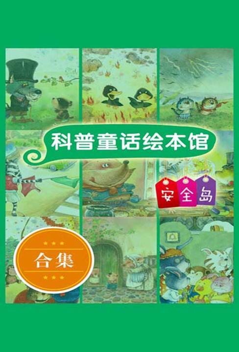 科普童话绘本馆:塑封版.安全岛(1-10册)(全彩)