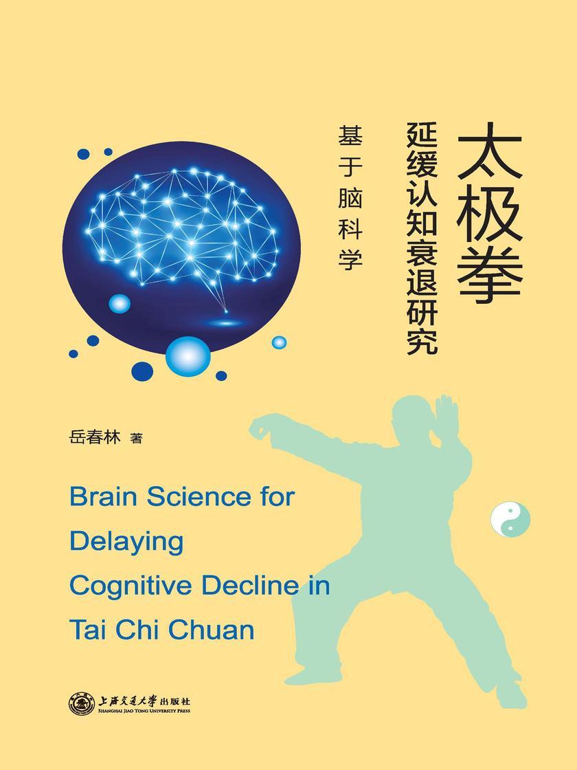 太极拳延缓认知衰退研究:基于脑科学