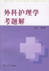 外科护理学考题解(仅适用PC阅读)