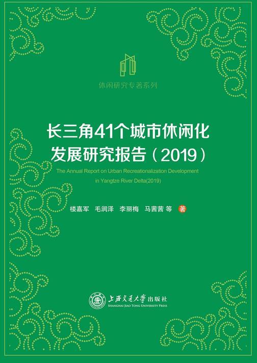 长三角41个城市休闲化发展研究报告(2019)