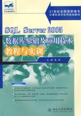 SQL Server2005 数据库基础及应用技术教程与实训(仅适用PC阅读)