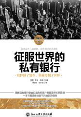 征服世界的私有银行:谁控制了货币,谁就控制了世界