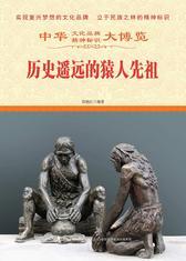 历史遥远的猿人先祖