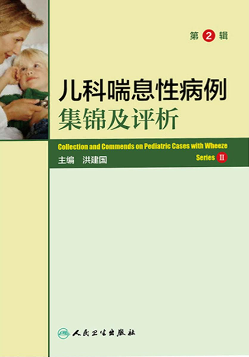 儿科喘息性病例集锦及评析.第2辑