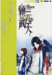 颖武元天 1(试读本)