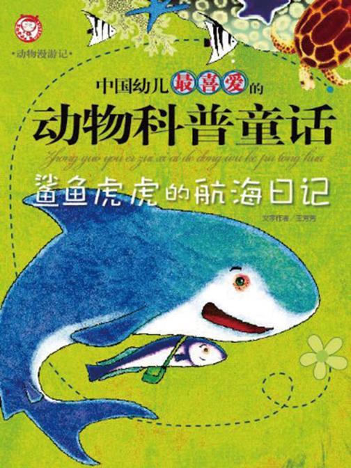 动物科普童话:鲨鱼虎虎的航海日记